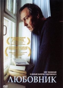Любовник - фильм (2002) на сайте о хорошем кино Устрица