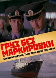 Груз без маркировки - фильм (1984) на сайте о хорошем кино Устрица