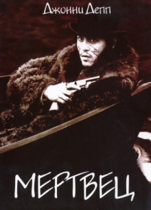 Мертвец - фильм (1995) на сайте о хорошем кино Устрица