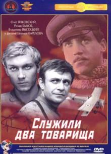 Служили два товарища - фильм (1968) на сайте о хорошем кино Устрица