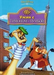Ужин с Тимоном и Пумбой - фильм (1995) на сайте о хорошем кино Устрица