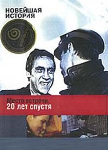 Место встречи: 20 лет спустя - фильм (2001) на сайте о хорошем кино Устрица