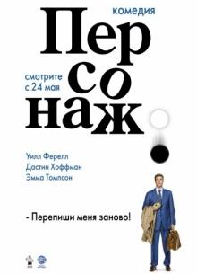 Персонаж - фильм (2006) на сайте о хорошем кино Устрица