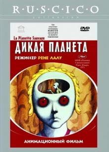Дикая планета - фильм (1973) на сайте о хорошем кино Устрица