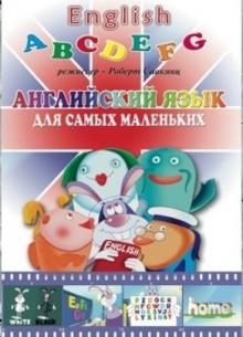 Английский язык для самых маленьких - фильм (2007) на сайте о хорошем кино Устрица