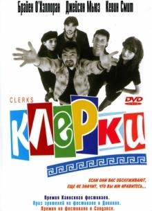 Клерки - фильм (1994) на сайте о хорошем кино Устрица