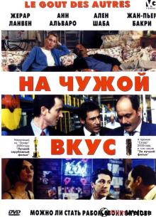 На чужой вкус - фильм (2001) на сайте о хорошем кино Устрица