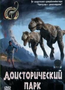 Доисторический парк - сериал (2006) на сайте о лучших фильмах и сериалах Устрица