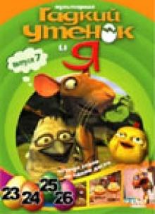 Гадкий утенок и я (Часть 7) - сериал (2007) на сайте о лучших фильмах и сериалах Устрица