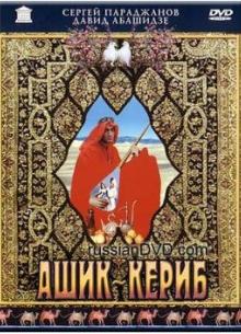 Ашик-Кериб - фильм (1988) на сайте о хорошем кино Устрица