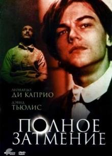 Полное затмение - фильм (1995) на сайте о хорошем кино Устрица