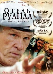 Отель Руанда - фильм (2004) на сайте о хорошем кино Устрица