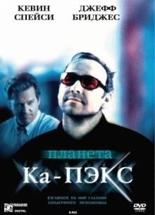 Планета Ка Пэкс - фильм (2001) на сайте о хорошем кино Устрица