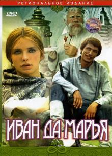 Иван да Марья - фильм (1975) на сайте о хорошем кино Устрица