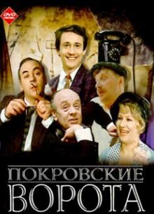 Покровские ворота - фильм (1982) на сайте о хорошем кино Устрица