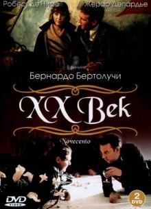 XX Век - фильм (1976) на сайте о хорошем кино Устрица