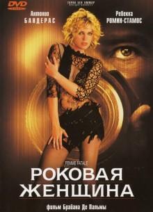 Роковая женщина - фильм (2002) на сайте о хорошем кино Устрица