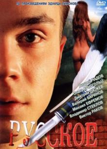 Русское - фильм (2004) на сайте о хорошем кино Устрица