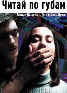Читай по губам - фильм (2001) на сайте о хорошем кино Устрица