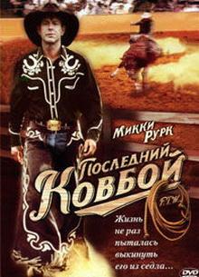 Последний ковбой - фильм (1994) на сайте о хорошем кино Устрица