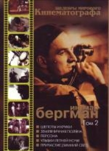 Коллекция Ингмара Бергмана (Том 2) - фильм (1955-1972) на сайте о хорошем кино Устрица