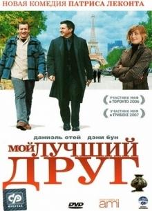 Мой лучший друг - фильм (2006) на сайте о хорошем кино Устрица