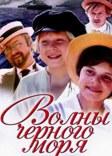 Волны Черного моря - фильм (1976) на сайте о хорошем кино Устрица