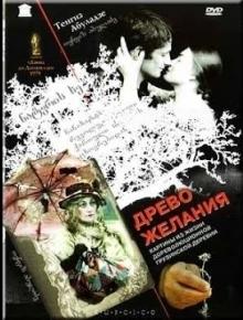 Древо желания - фильм (1976) на сайте о хорошем кино Устрица
