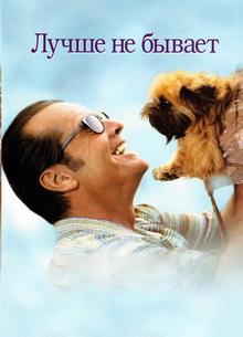 Лучше не бывает - фильм (1997) на сайте о хорошем кино Устрица