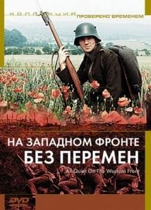 На западном фронте без перемен - фильм (1979) на сайте о хорошем кино Устрица