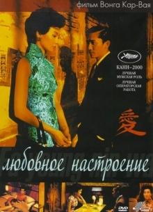 Любовное настроение - фильм (2000) на сайте о хорошем кино Устрица