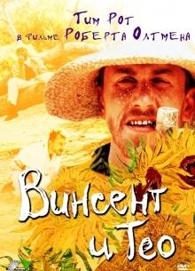 Винсент и Тео - фильм (1990) на сайте о хорошем кино Устрица