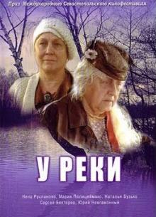 У реки - фильм (2007) на сайте о хорошем кино Устрица