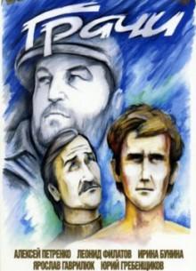Грачи - фильм (1982) на сайте о хорошем кино Устрица