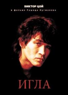 Игла - фильм (1988) на сайте о хорошем кино Устрица