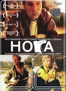 Нога - фильм (1991) на сайте о хорошем кино Устрица