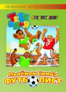 Львенок Симба. Футболист - фильм (1998) на сайте о хорошем кино Устрица