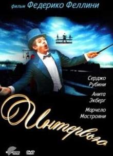 Интервью - фильм (1987) на сайте о хорошем кино Устрица