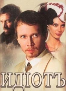 Идиот - сериал (2003) на сайте о лучших фильмах и сериалах Устрица