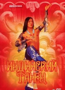 Индийский танец - фильм (2007) на сайте о хорошем кино Устрица