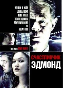 Счастливчик Эдмонд - фильм (2005) на сайте о хорошем кино Устрица