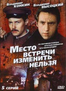 Место встречи изменить нельзя - фильм (1979) на сайте о хорошем кино Устрица