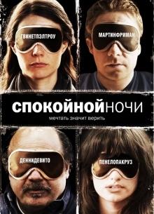 Спокойной ночи - фильм (2007) на сайте о хорошем кино Устрица
