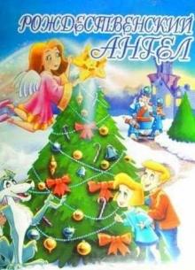 Рождественский ангел - фильм (1997) на сайте о хорошем кино Устрица