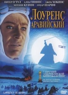 Лоуренс Аравийский - фильм (1962) на сайте о хорошем кино Устрица