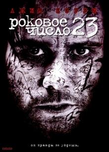 Роковое число 23 - фильм (2007) на сайте о хорошем кино Устрица