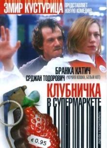 Клубничка в супермаркете - фильм (2002) на сайте о хорошем кино Устрица