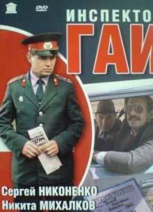 Инспектор ГАИ - фильм (1982) на сайте о хорошем кино Устрица