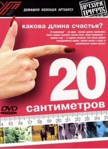 20 сантиметров - фильм (2005) на сайте о хорошем кино Устрица