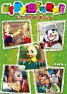 Игрушечные истории (Часть 2) - фильм (2006) на сайте о хорошем кино Устрица